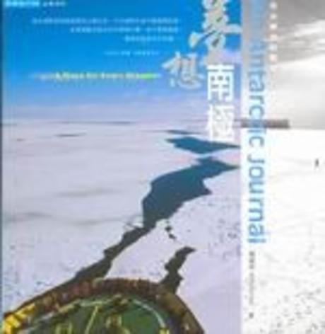 夢想南極: 荒冰野地的魅力(平裝)