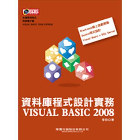 資料庫程式設計實務:Visual Basic 2008