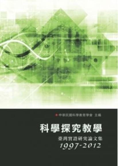 科學探究教學:臺灣實證研究論文集(1997~2012)