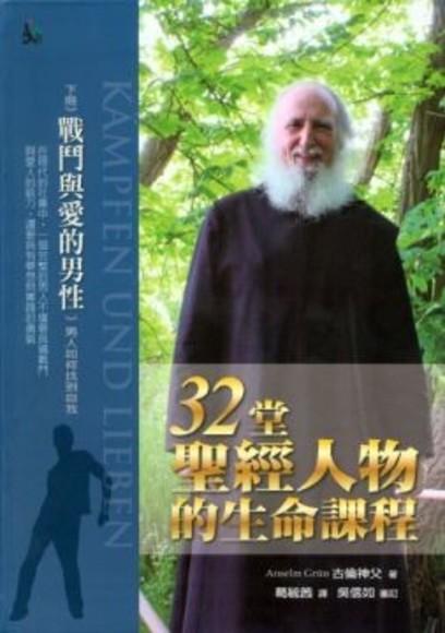 32堂聖經人物的生命課程(下)(精裝)