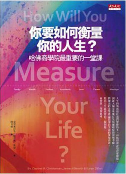 你要如何衡量你的人生?哈佛商學院最重要的一堂課(訪台精裝珍藏版)(軟精裝)