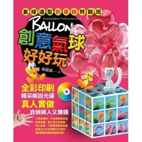 創意氣球好好玩(附光碟)氣球造型創業級特訓班