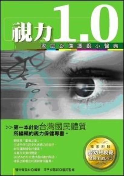 視力1.0(附1DVD)