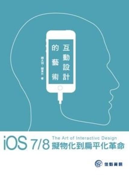 互動設計的藝術:iOS7/8擬物化到扁平化革命