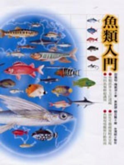 魚類入門(精裝)