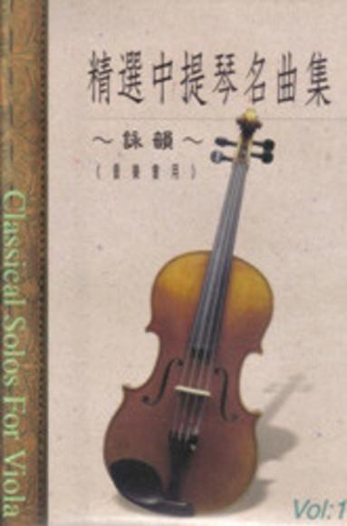(詠韻)精選中提琴名曲集(1)