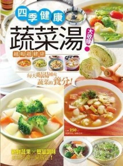 四季健康蔬菜湯大收錄