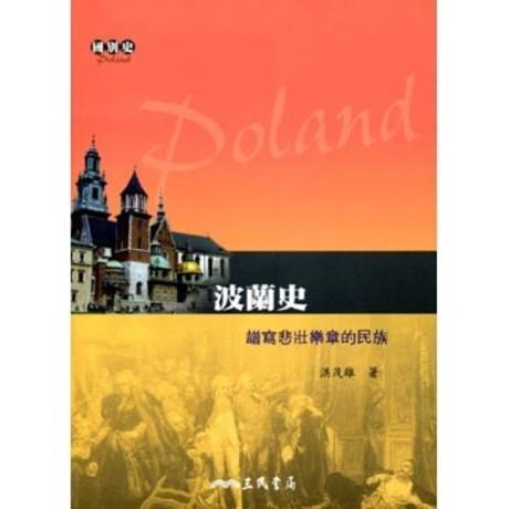 波蘭史-譜寫悲壯樂章的民族