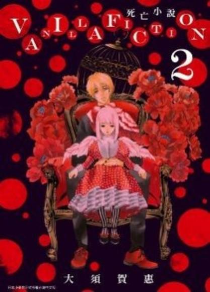 VANILLA FICTION 死亡小說(02)