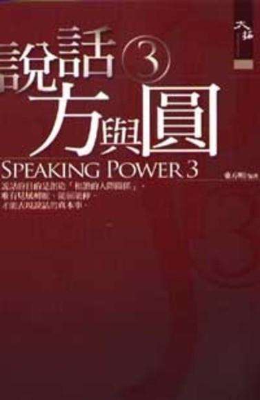 說話方與圓3(B.平裝)