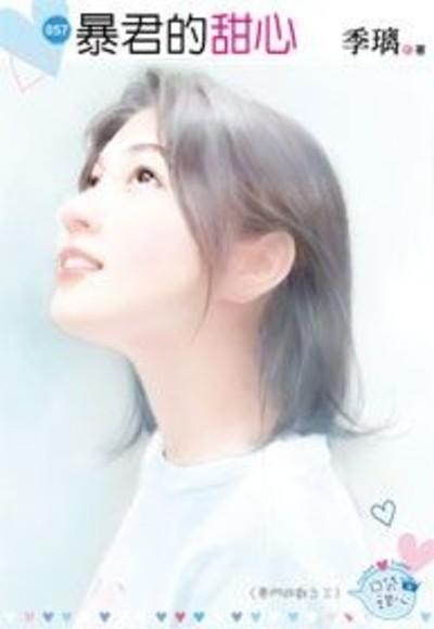 暴君的甜心~豪門遊戲之三(平裝)