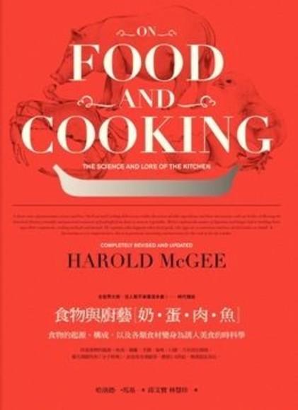 食物與廚藝:奶、蛋、肉、魚(平裝)