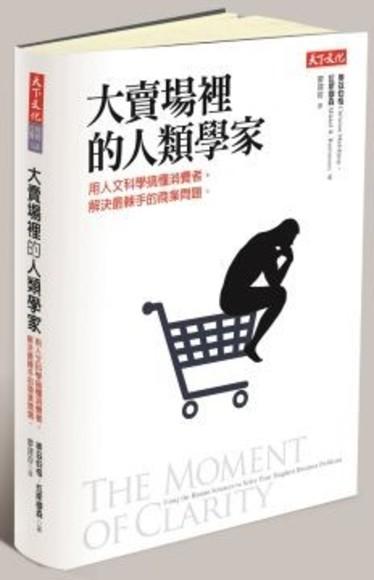 大賣場裡的人類學家:用人文科學搞懂消費者,解決最棘手的商業問題(精裝)