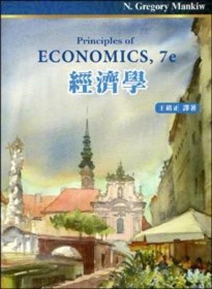 principles of economics 中文 版