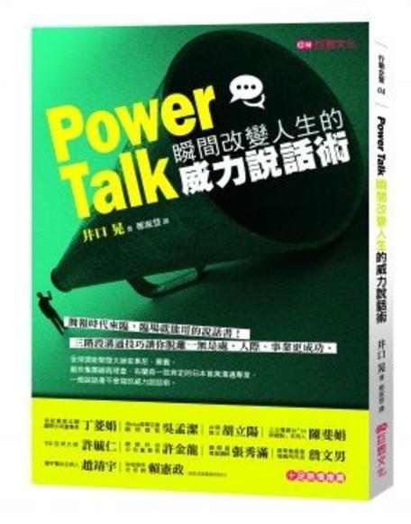 Power Talk:瞬間改變人生的威力說話術
