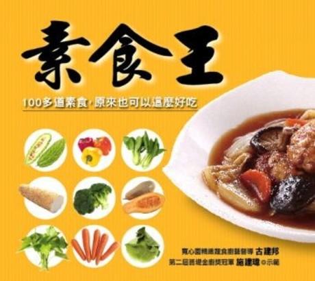 素食王(精裝)