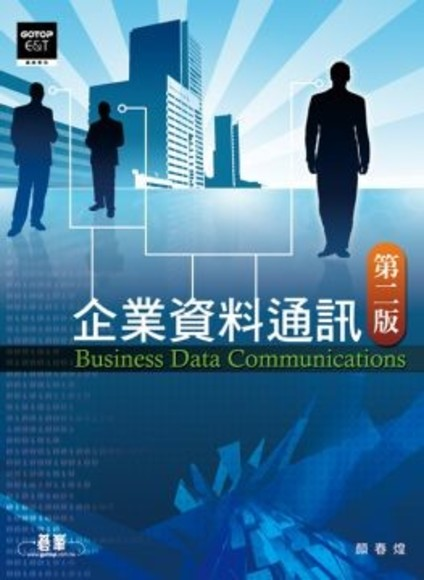 企業資料通訊 第二版(平裝)