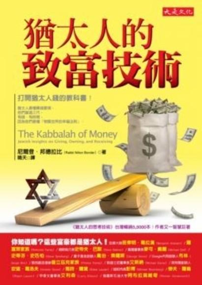 猶太人的致富技術(平裝)