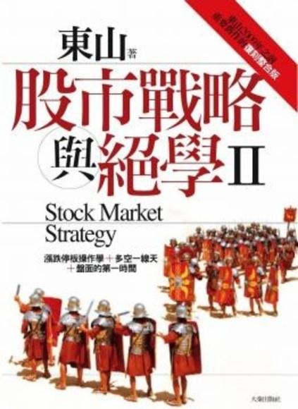 股市戰略與絕學Ⅱ:東山2009年之前重要舊作的復刻整合版(平裝)