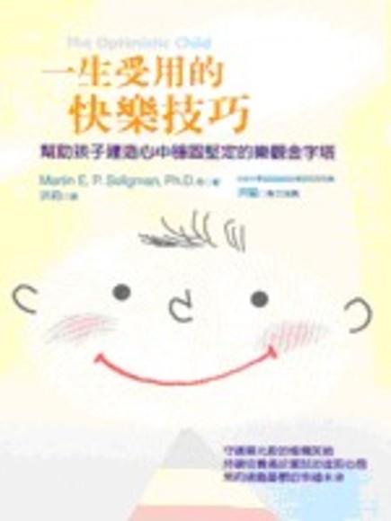 一生受用的快樂技巧-幫助孩子建造心中穩固堅定的樂觀金字塔(平裝)