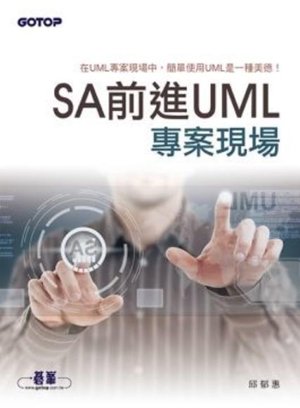 SA前進UML專案現場