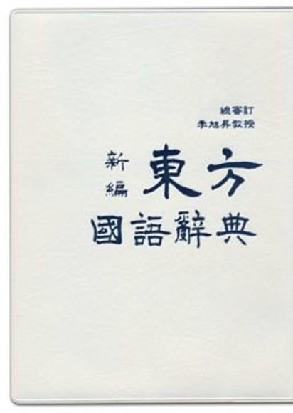 新編東方國語辭典(精裝)