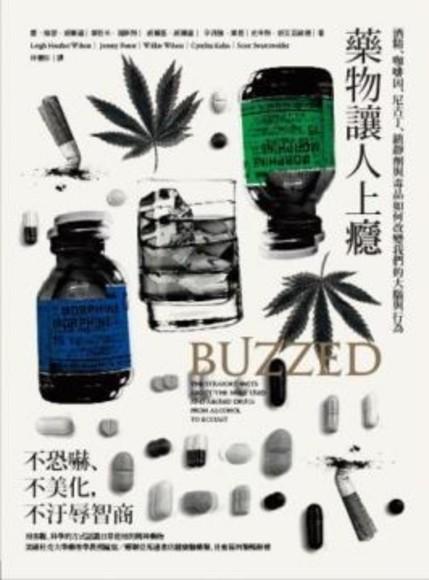藥物讓人上癮:酒 精、咖啡因、尼古丁、鎮靜劑與毒品如何改變我們的大腦與行為