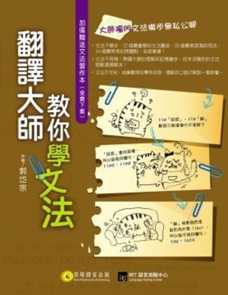 翻譯大師教你學文法(1書)(平裝)
