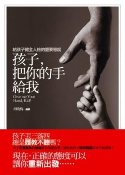 孩子把你的手給我-給孩子健全人格的重要態度(平裝)