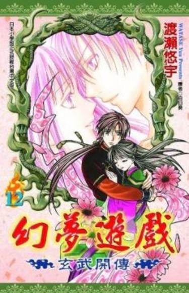 幻夢遊戲-玄武開傳(12)完