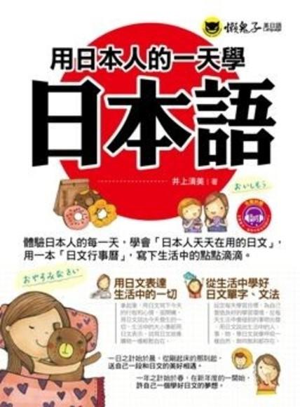 用日本人的一天學日本語(2MP3)