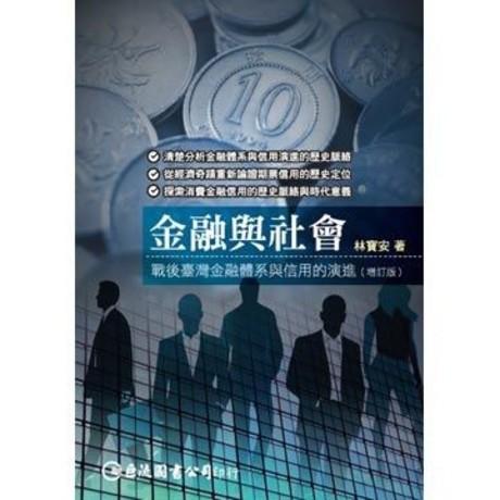 金融與社會:戰後臺灣金融體系與信用的演進(增訂版)