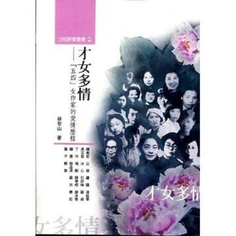 才女多情.「五四」女作家的愛情歷程【世紀映像叢書68】