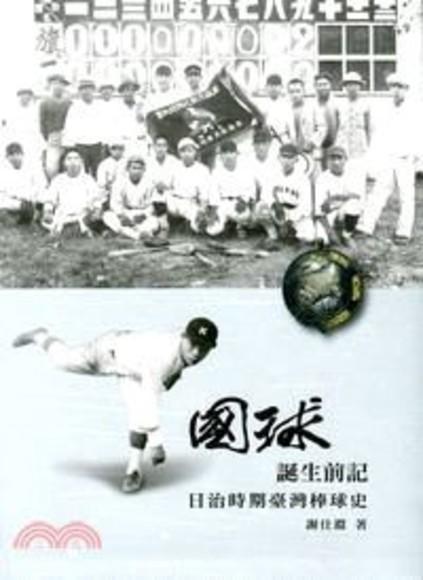 「國球」誕生前記 日治時期臺灣棒球史