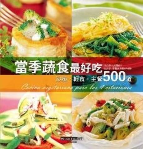 當季蔬食最好吃!沙拉.輕食.主餐500道(精裝)