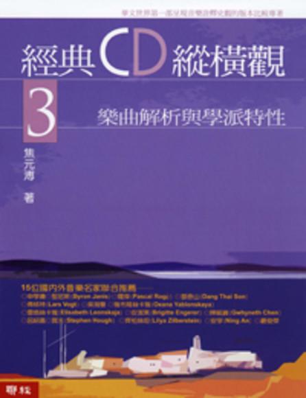 經典CD縱橫觀3(平裝)