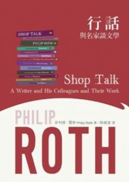 行話:與名家談文學Shop Talk : A Writer and His Colleagues and Their Work