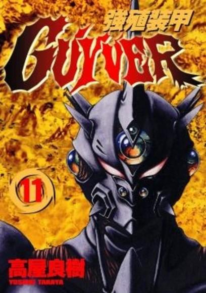 強殖裝甲GUYVER(11)(平裝)