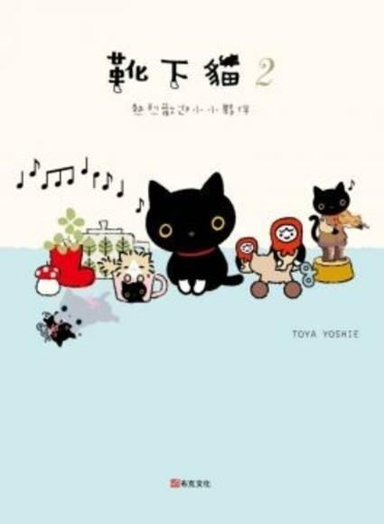 靴下貓2:熱烈歡迎小小夥伴