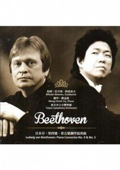 貝多芬:第四號、第五號鋼琴協奏曲(CD)