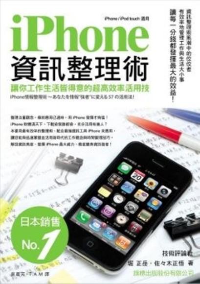 iPhone 資訊整理術 - 讓你工作生活皆得意的超高效率活用技