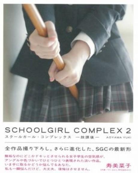 制服女學生私密幻想特寫手札NO.2:下課後