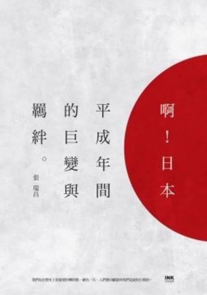 啊!日本:平成年間的巨變與羈絆