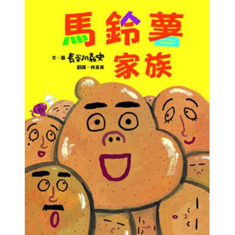 馬鈴薯家族(精裝)