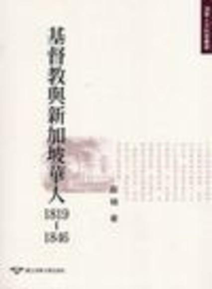 基督教與新加坡華人1819~1846