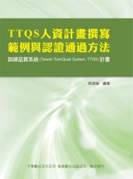 TTQS人資計畫撰寫範例與認證通過方法