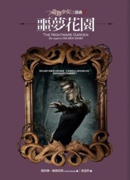 毒物少女三部曲Ⅱ:噩夢花園