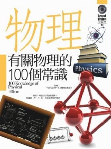 有關物理的100個常識(平裝)