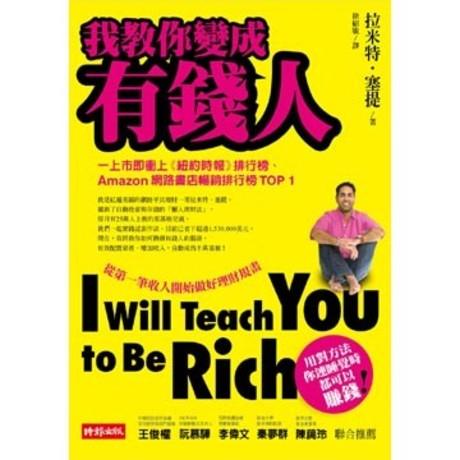 我教你變成有錢人: 從第一筆收入開始做好理財規畫