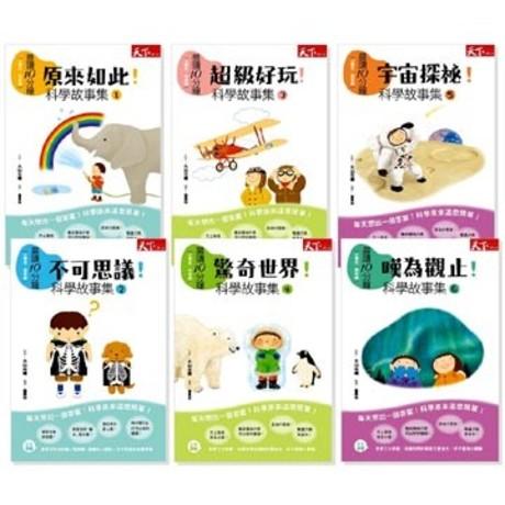 晨讀10分鐘:科學故事集1-6(6冊)